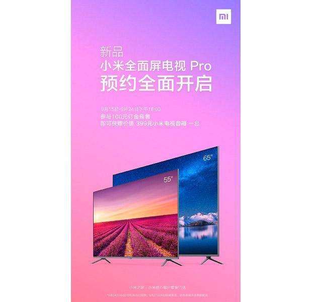 Нові телевізори Xiaomi