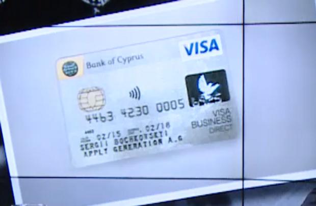 Банківська картка на ім'я Бочковського, яку оприлюднило слідство