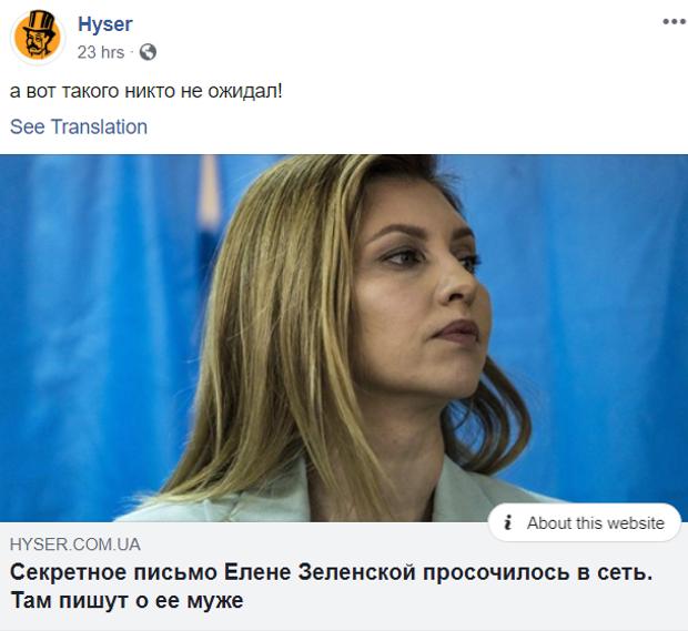 Facebook, фабрика тролів, Україна, ЗМІ, політика