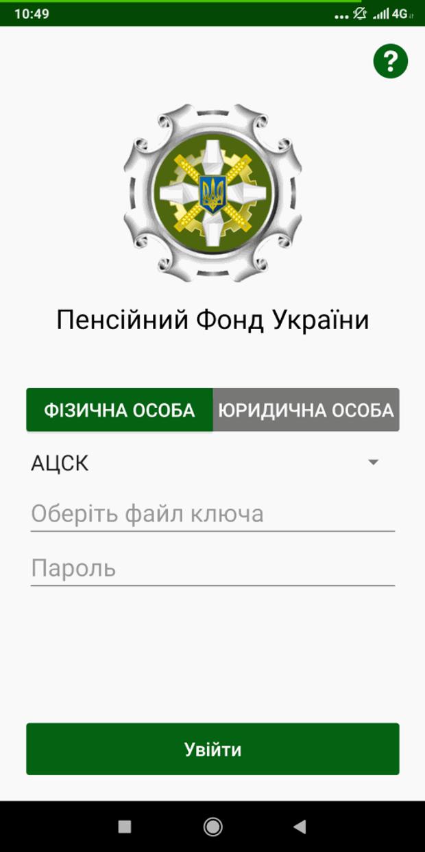 Для українських пенсіонерів упустили додаток «Пенсійний фонд»