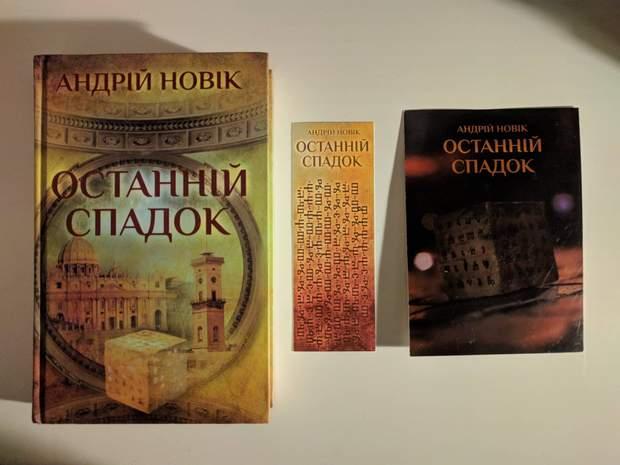 книга Андрія Новіка