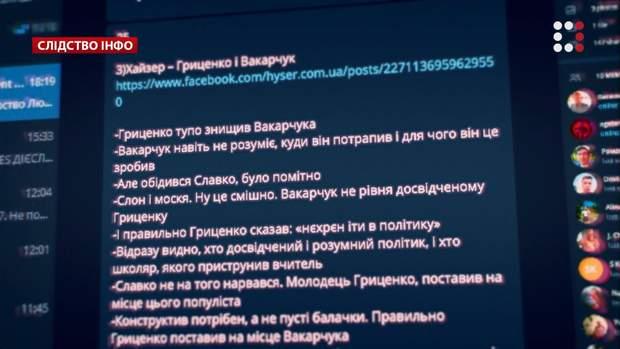Коментаря для ботів на підтрику Гриценка