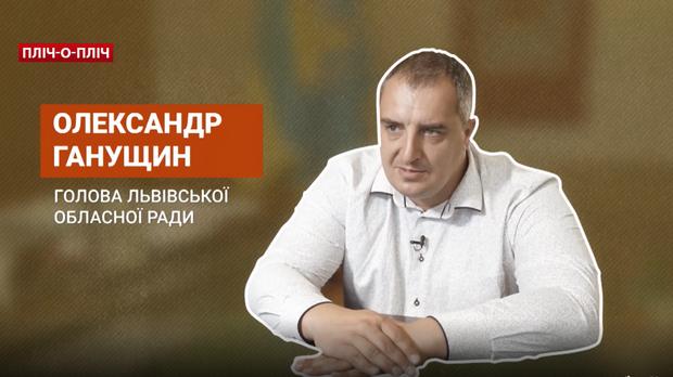 Олександр Ганущин – голова ЛОР