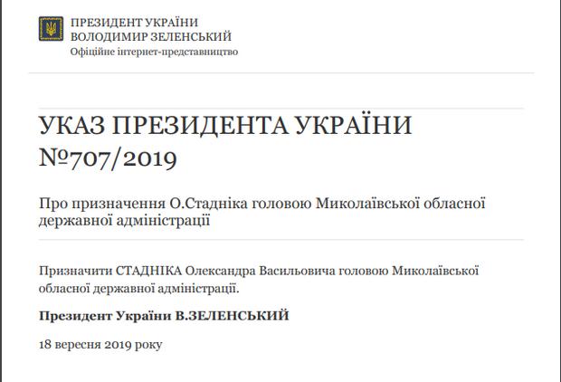 Стаднік, Зеленський, президент, Миколаївська ОДА
