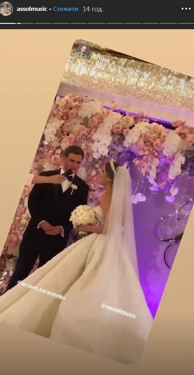 весілля Ассоль