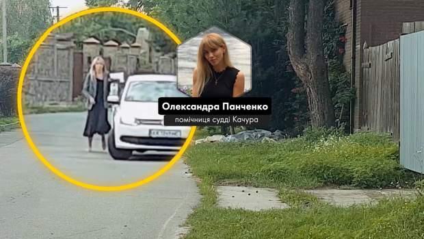Олександра Панченко