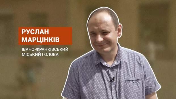 Марцінків Руслан