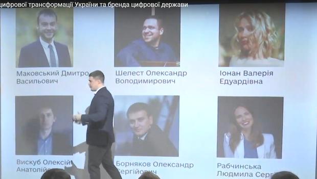 Федоров, Міністерство цифрової трансформації, команда