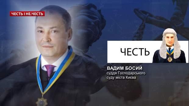 Честь тижня – Вадим Босий
