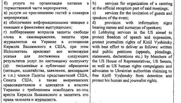 Вишинський, США, лобісти, російська пропаганда, 50 тисяч доларів
