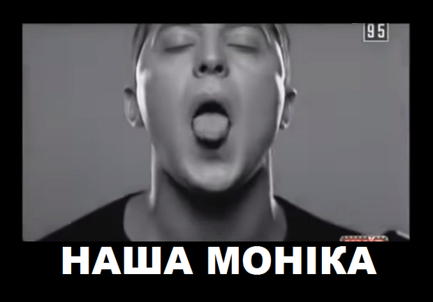 Моника Зеленски