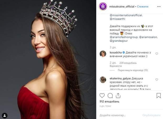 Маргарита Паша скандал