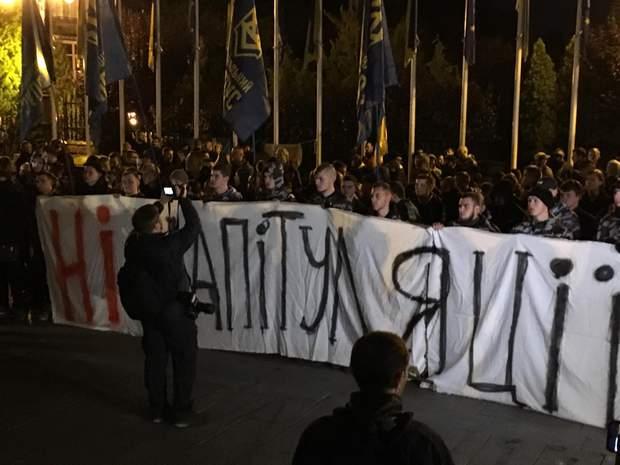 Протест під ОПУ