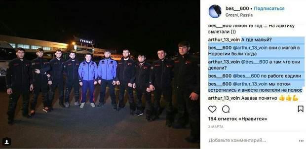 російський спецназ у Норвегії