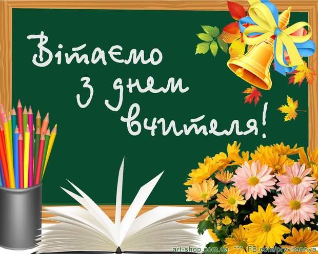 Картинки з Днем вчителя