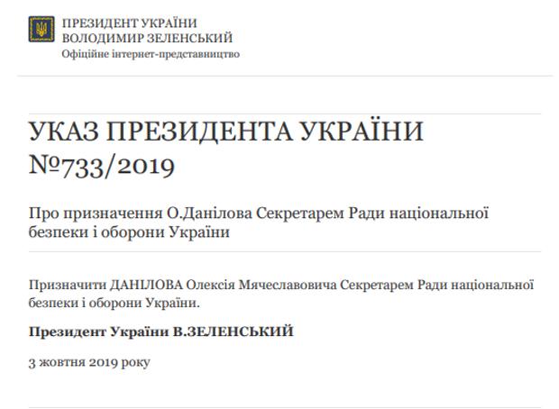 Данілов, секретар РНБО, Рада Нацбезпеки та оборони