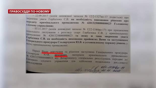 Доповідна Луценку
