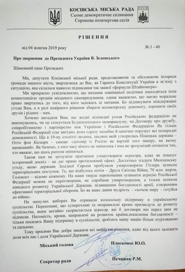 Косівська міськрада, формула Штайнмаєра, Донбас, Україна – Росія