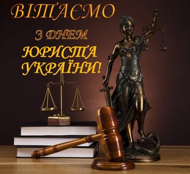 Картинки по запросу день юриста