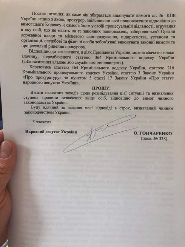 дбр гончаренко зеленський