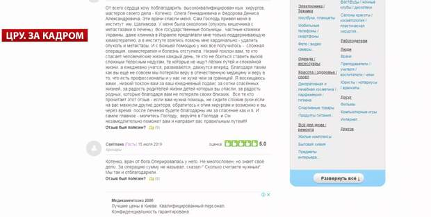 Відгуки пацієнтів Олега Котенка