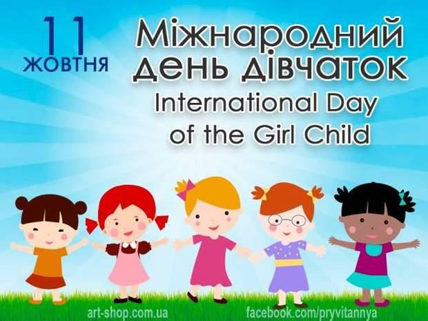 День дівчат