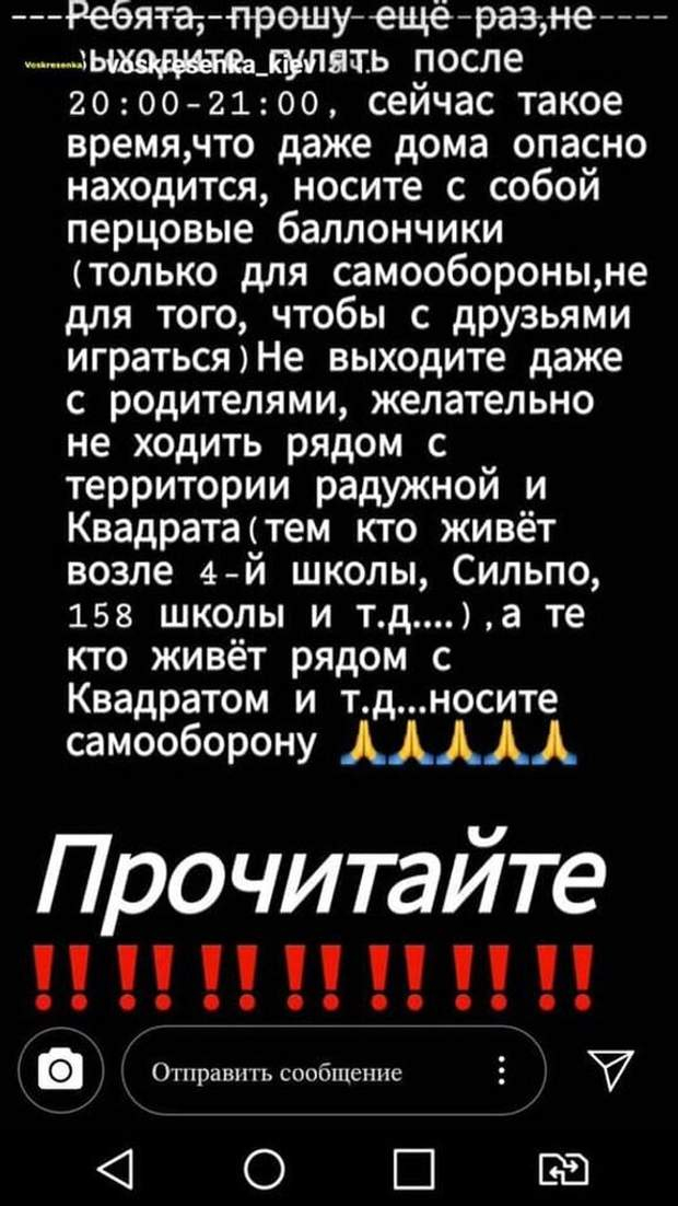 Київ, маніяк, Троєщина, Воскресенка, напади на чоловіків