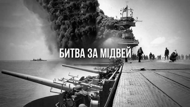 Битва за Мідвей була вирішальною у Другій світовій війні