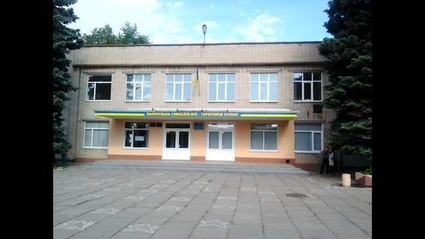 Запорізька гімназія №23