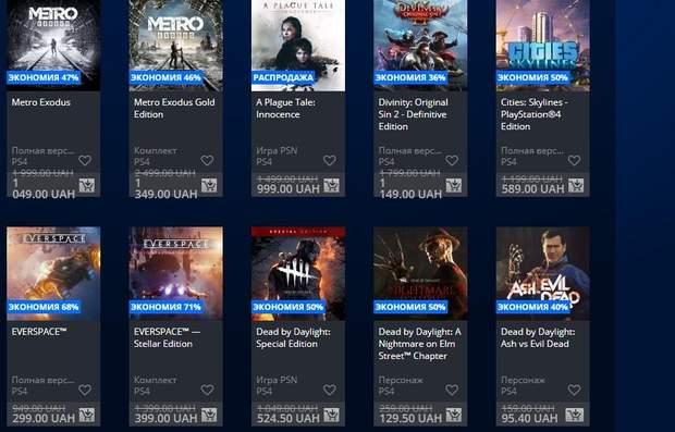 Розпродаж у PlayStation Store