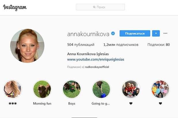 Анна Куронікова змінила ім'я в інстаграм та спровокувала чутки про весілля