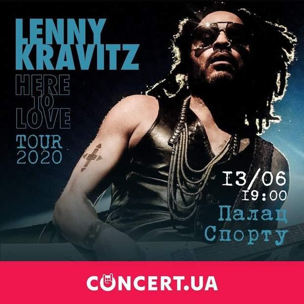 Ленні Кравіц виступить у Києві