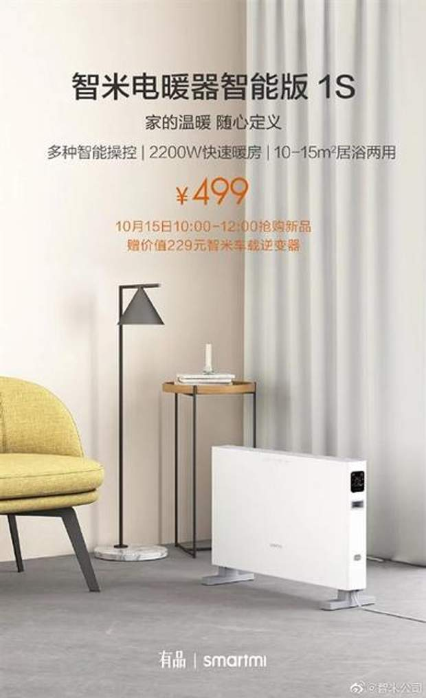 Smartmi Electric Heater 1s