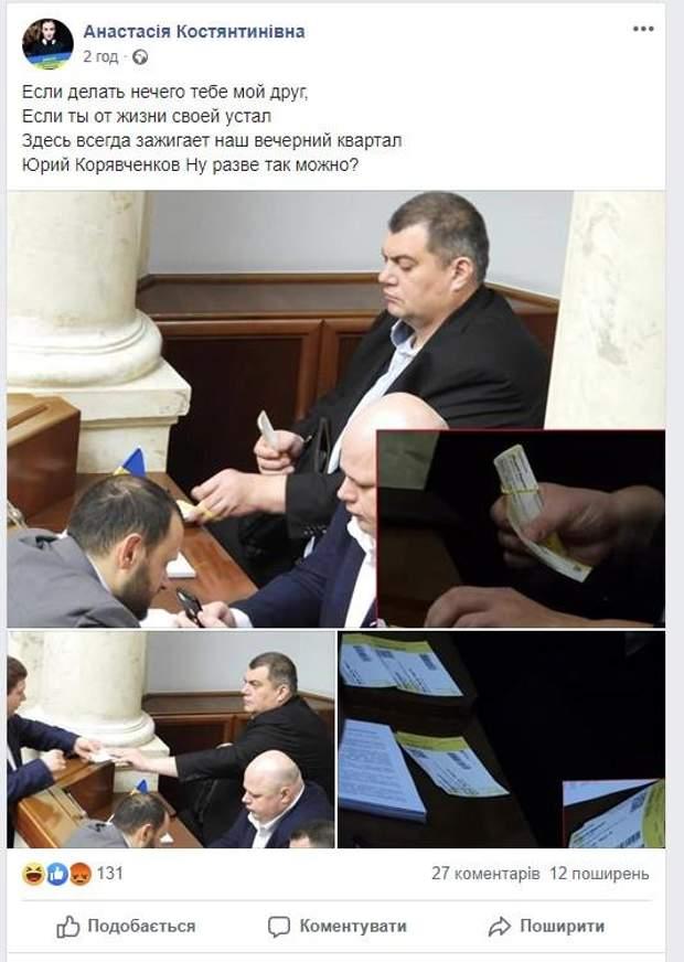 Юрій Корявченков  слуга народу