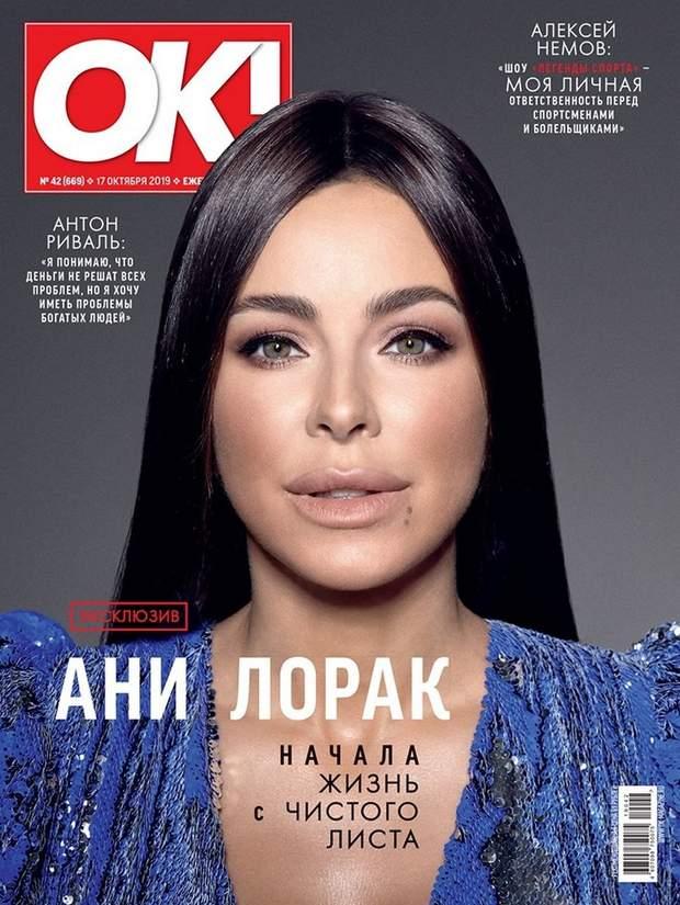 Ані Лорак у російському глянці
