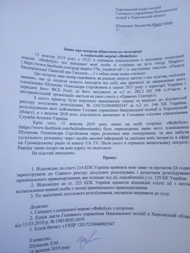 Олександр Шумков, Людмила Шумкова, активістка, політв'язні, бранці Кремля