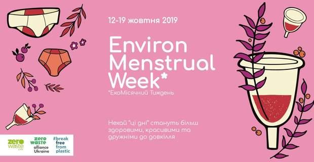 менструації Environ Menstrual Week