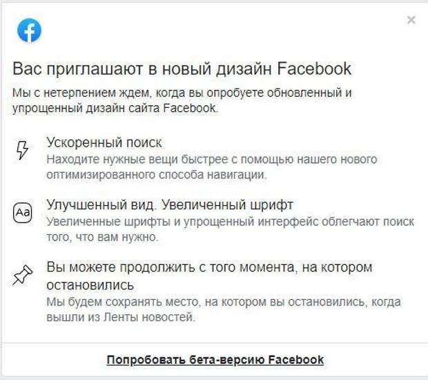 Facebook пропонує тестувати новий дизайн