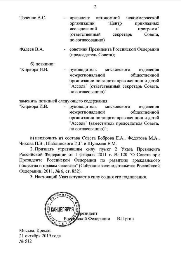 указ Путін Вишинський