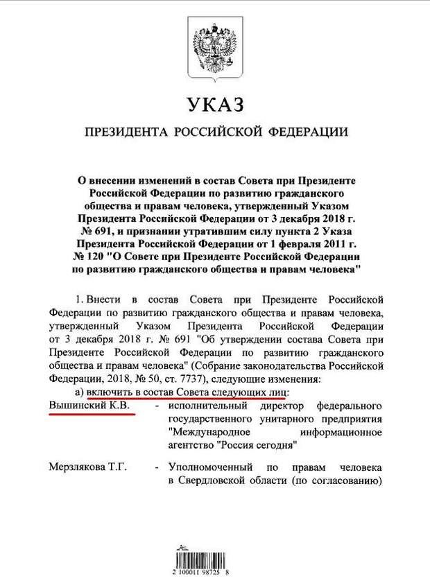 Указ Путін Вишинський посада