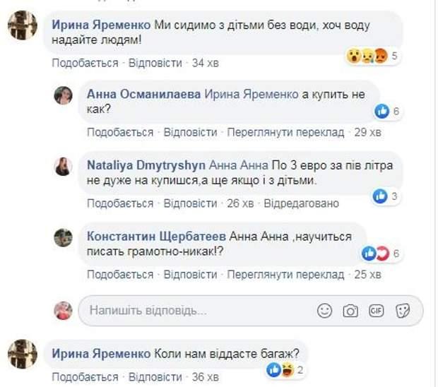 користувачі соцмереж Бориспіль