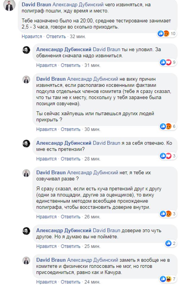 Арахамія Дубінський