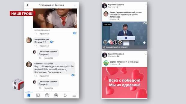 Богдан та Скурський у соціальних мережах