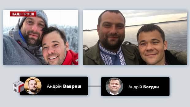 Андрій Богдан та Андрій Вавриш