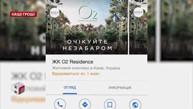 О2 Residence