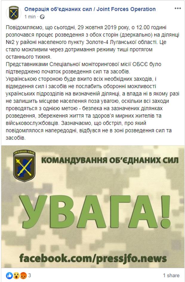 Штаб ООС, розведення, Золоте, війська, Донбас