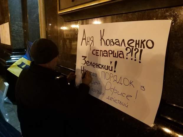 офіс президента акція протесту ні кроку назад