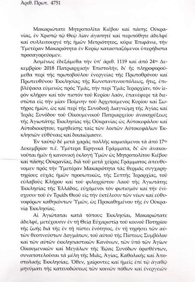 лист Елладська церква Епіфаній ПЦУ