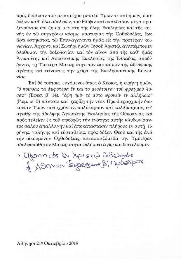 лист ПЦУ Епіфаній Елладська церква