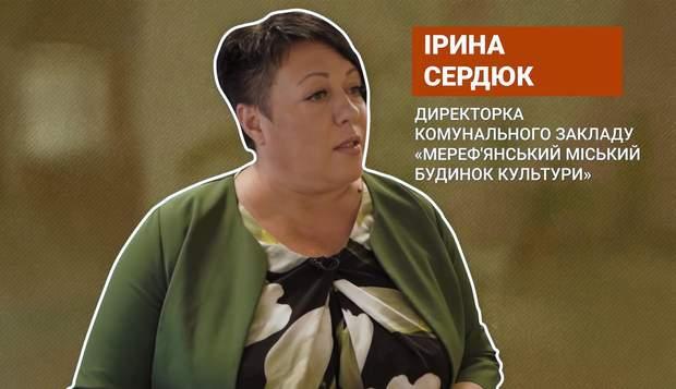 Ірина Сердюк